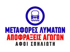 ΑΦΟΙ ΣΠΗΛΙΩΤΗ Καθαρισμοί Φρεατίων – Μεταφορές λυμάτων – Αποφράξεις αγωγών – Εκκενώσεις βόθρων – Αθήνα – Άνω Λιόσια – Παλλήνη – Γέρακας – Πειραιάς – Αίγινα – Γλυφάδα – Βάρη – Βούλα